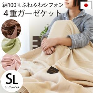 ガーゼケット シングル 日本製 ふわふわシフォン 4重ガーゼ ケット 夏掛け|futon