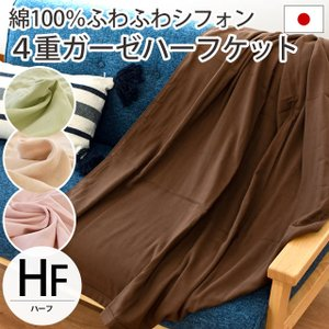 ガーゼケット 日本製 ハーフ ふわふわシフォン 4重ガーゼ ケット 夏掛け|futon