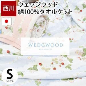 今治タオルケット シングル 西川リビング 日本製 素肌嬉布 ストライプ柄 ジャガード タオルケット ウォッシャブル|futon