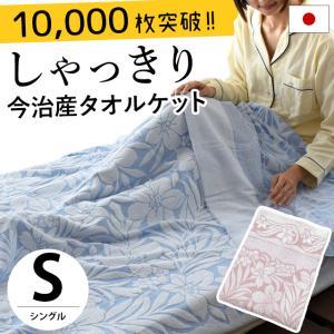 タオルケット 今治 シングル 日本製 ジャガード織 衿付きタオルケット|futon