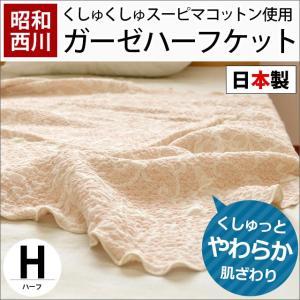 ガーゼケット ハーフ 140×100cm 昭和西川 日本製 スーピマコットン くしゅくしゅガーゼ ハーフケット|futon