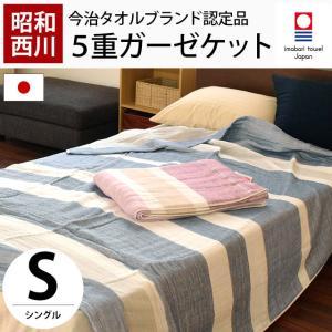 ガーゼケット 今治 シングル 綿100% 昭和西川 日本製 洗える5重ガーゼケット 夏 ケット|futon