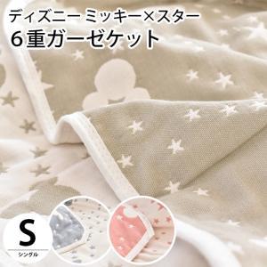 ガーゼケット シングル 昭和西川 ディズニー くまのプーさん 綿100% 6重ガーゼケット 洗えるケット|futon