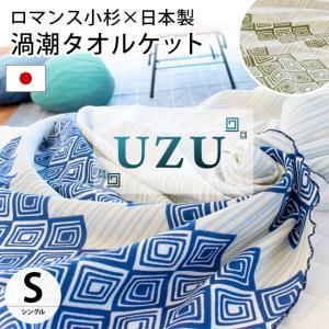 タオルケット シングル 日本製 高級インド綿100% 渦潮 うずしお 衿付き タオルケット ロマンス小杉|futon
