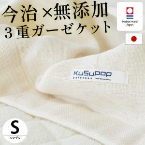 ガーゼケット 今治 シングル 日本製 KuSu無添加 今治産3重ガーゼケット|futon