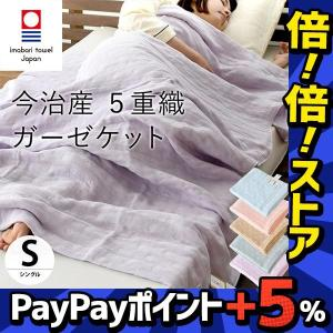 ガーゼケット 今治 シングル 日本製 綿100% 衿付き 今治産5重ガーゼケット|futon