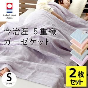 ガーゼケット 今治 2枚セット シングル 日本製 綿100% 衿付き 今治産5重ガーゼケット|futon