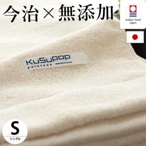 タオルケット 今治 シングル 日本製 KuSu 無添加タオルケット