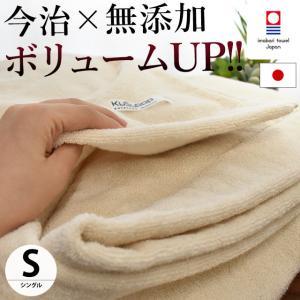 タオルケット 今治 シングル 日本製 厚手 ボリューム無添加タオルケット ウォッシャブル|futon