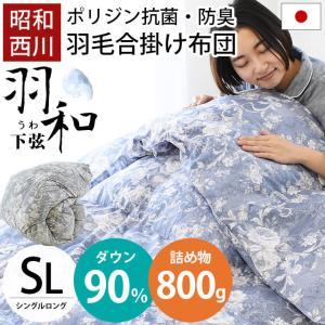 間の季節をもっと心地よく。東京西川の安心品質、ぜひ春や秋の肌寒い季節に。  ふっくらダウン70%、0...