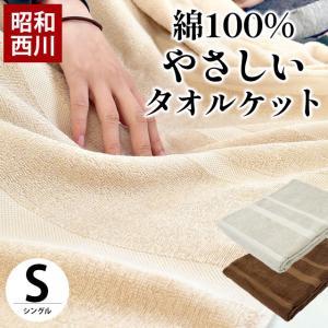 タオルケット シングル 昭和西川 綿100% 衿付き やさしいタオルケット 洗えるケット futon