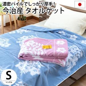 タオルケット シングル 日本製 今治産 350匁 ジャガード織 厚手タオルケット 桔梗 ウォッシャブル futon