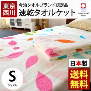 東京西川 今治タオルケット シングル 吸水 速乾 洗えるパイルケット 日本製 夏掛け|futon