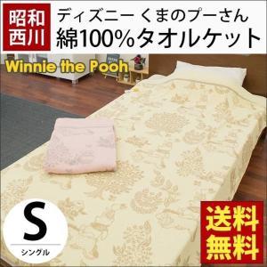 ディズニー タオルケット シングル 昭和西川 くまのプーさん 綿100% ケット ウォッシャブル futon