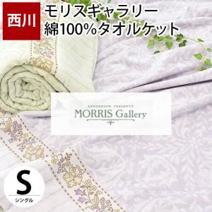 タオルケット シングル 昭和西川 綿100% 花柄 タオルケット クラシックガーデン|futon