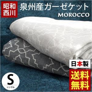 今治ガーゼケット シングル 昭和西川 日本製 綿100% 5重織りガーゼケット エヴァーリーフ 洗えるケット|futon