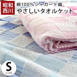 タオルケット シングル 昭和西川 綿100% ジャガード織りタオルケット ダミア|futon