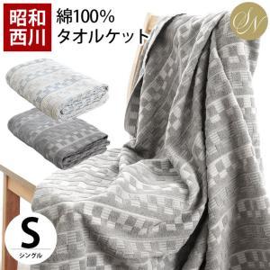タオルケット シングル 昭和西川 綿100% ストライプ柄 タオルケット futon
