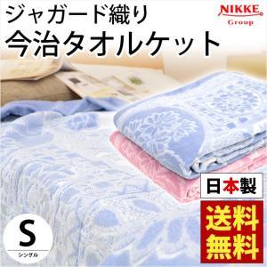 今治産 タオルケット シングル 日本製 綿100%パイル マリエット柄 ジャガード織 洗えるケット ニッケ|futon