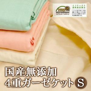 ガーゼケット シングル 日本製 無添加 衿付き 4重ガーゼ|futon