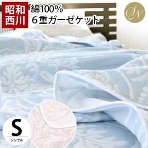 ガーゼケット シングル 綿100% 昭和西川 6重ガーゼケット レース柄
