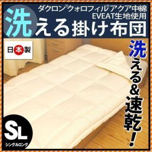 洗える布団 掛け布団 シングル 日本製 インビスタ クォロフィル&EVEAT生地 掛布団 シングルロング|futon