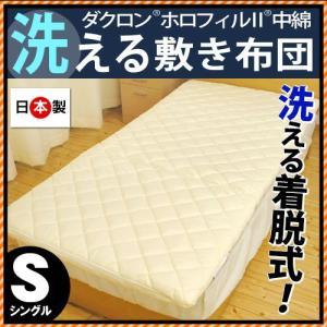 洗える 敷き布団 シングル 日本製 インビスタ ホロフィル2 着脱式ウォッシャブル敷布団|futon