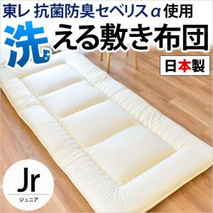 洗える 敷き布団 ジュニア 日本製 抗菌防臭 東レ セベリスα ウォッシャブル敷布団 子供用|futon
