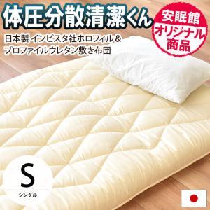 敷布団 敷き布団 シングル 体圧分散清潔くん インビスタ ホロフィル極厚ボリューム敷きふとん|futon