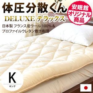 敷き布団 キング 体圧分散くんデラックス ウール100% ボリューム敷布団 別注サイズ|futon