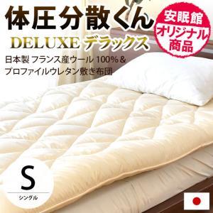 敷き布団 シングル 体圧分散くんデラックス ウール100% 極厚ボリューム敷布団|futon