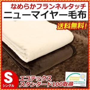 マイクロファイバー毛布 シングル ニューマイヤー掛け毛布 ブランケット|futon