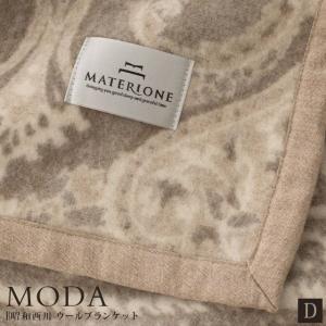 昭和西川 ウール毛布 ダブル 日本製 タスマニア・ラム 純毛 ウール100% 掛け毛布 ブランケット MATERIONE|futon