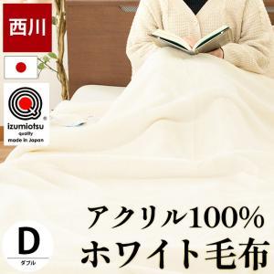 東京西川の高品質「ホワイト毛布」が今年も登場! 足元ゆったり約210cm丈のダブルロングサイズ。  ...