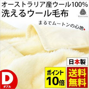 ウール毛布 ダブル 日本製 洗えるウール100%掛け毛布 ブランケット|futon
