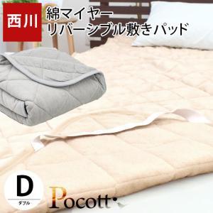 京都西川 敷きパッド ダブル 洗える 起毛タッチ 綿シャーリング敷パッドシーツ 秋冬|futon