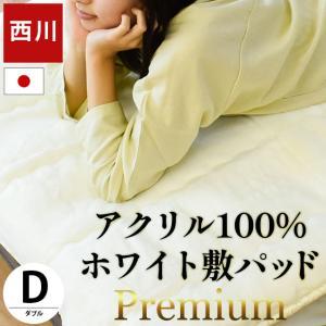 東京西川 毛布 敷きパッド ダブル 日本製 遠赤わた入り ム...