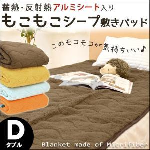 毛布 敷きパッド ダブル マイクロファイバー もこもこシープボア 断熱アルミシート入り 洗える敷パッド