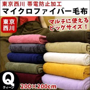 マイクロファイバー毛布 クイーン 東京西川 静電気防止 洗え...