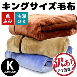 訳あり品 毛布 キング 200×250cm 衿付き2枚合わせ マイヤー毛布 色おまかせ ビッグサイズ 洗えるブランケットの写真