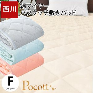 アクリルやポリエステルなど合繊素材が苦手な方へ、表地パイル綿100%の京都西川パフタッチ敷きパッド。...