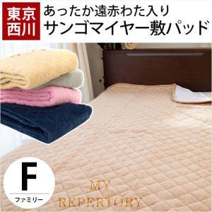 毛布 あったか敷きパッド ファミリー 200×205cm 東京西川 マイクロファイバー サンゴマイヤー 遠赤わた入り敷パッドシーツ