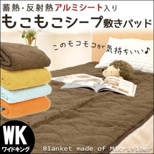 毛布 敷きパッド ワイドキング 200×205cm マイクロファイバー もこもこシープボア 断熱アルミシート入り 洗える敷パッド