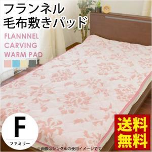 毛布 敷きパッド ファミリー 240×205cm マイクロファイバー もこもこシープボア 断熱アルミシート入り 洗える敷パッド