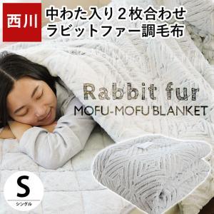 西川 毛布 シングル ラビットファー フランネル ウォッシャブル ブランケット 掛け毛布|futon