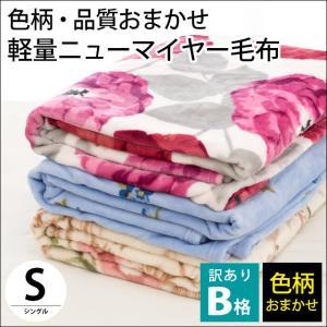 訳あり 毛布 シングル 軽量 ニューマイヤー毛布 ブランケット 色柄・品質おまかせ