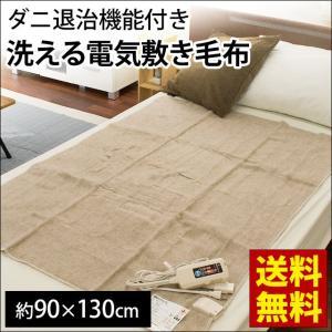 電気毛布 敷き毛布 洗える電気毛布 敷パッド 90×130cm アウトレット