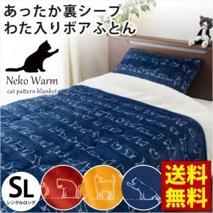 ボア布団 毛布 シングル ねこ柄 フランネル&シープ調ボア 暖か 掛け布団|futon