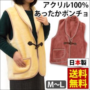 洗える暖か衿付きポンチョ 日本製 毛羽アクリル100% ウォッシャブル 着る毛布 ベスト 半纏 M〜Lサイズ|futon