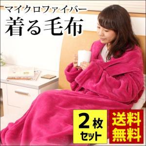 着る毛布 2枚セット マイクロファイバー ロング丈 ガウンケ...